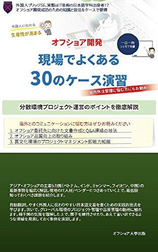 書籍 オフショア開発 ~現場でよくある30のケース演習~
