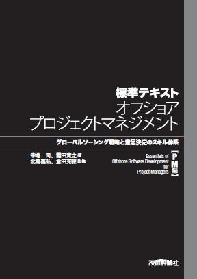 書籍 オフショアプロジェクトマネジメント【PM編】(技術評論社)