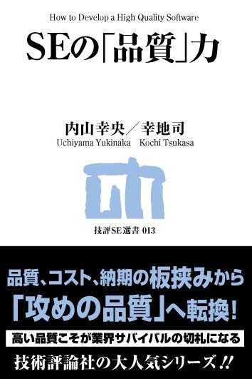 書籍『SEの「品質」力』技術評論社