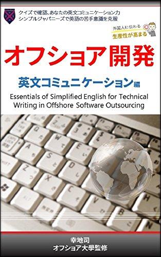 書籍 オフショア開発 英文コミュニケーション編